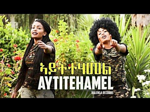 Eseyas Debesay Ft. Danait Yohannes, Semhar Yohannes - Aytitehamel - Eritrean Music 2017