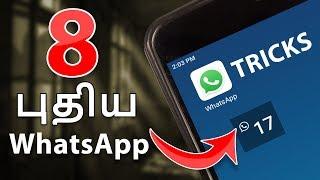 8  புதிய Whatsapp Tricks | 8 New Whatsapp Tips and Tricks in 2018