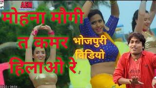 New video मोहना के मोगी त कमर हिलाओ रे Mohana ke maugi Ta Kamar Hilela भोजपुरी 2019 Full HD
