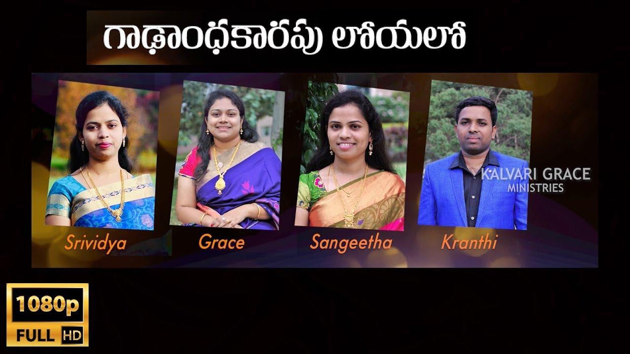 గాఢాంధకారపు లోయలో | Gaadaandhakaarapu Loyalalo | Latest Telugu Christian Songs 2019 | Kranthi