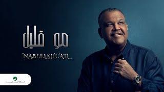 Nabeel Shuail … Mo Qalil - With Lyrics | نبيل شعيل … مو قليل - بالكلمات