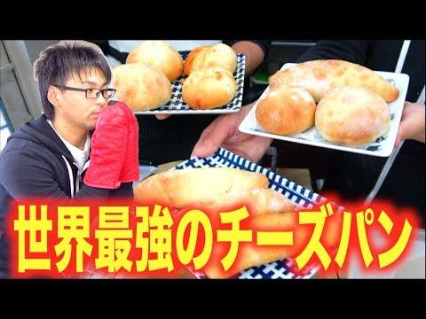 13万円のチーズとラクレットで作るWチーズパン!