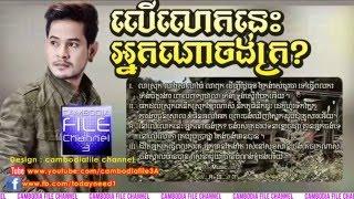 khmer song 2016,khem non stop,khem new songs 2016,khem town new song 2015