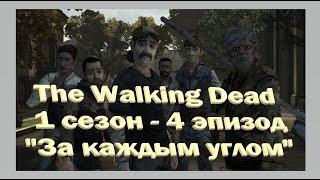 Стрим - The Walking Dead - 1 Сезон - Часть 4 - 24.04.2018