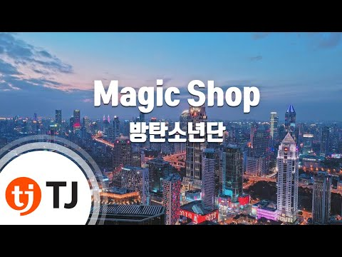 [TJ노래방] Magic Shop - 방탄소년단(BTS) / TJ Karaoke