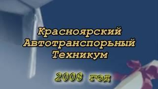 КАТТ 2008