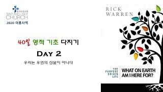 40일 영적기초 다지기_Day 2  [우리는 우연의 산물이 아니다]