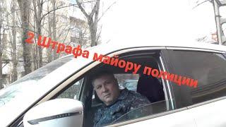 стопХам 2 Штрафа Майору полиции и эвакуация у отдела полиции №2