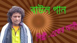 aker ali baul gan || mari foter dese kajabi || একের আলী বাউল গান || মারেফতের দেশে কে জাবি | aker ali