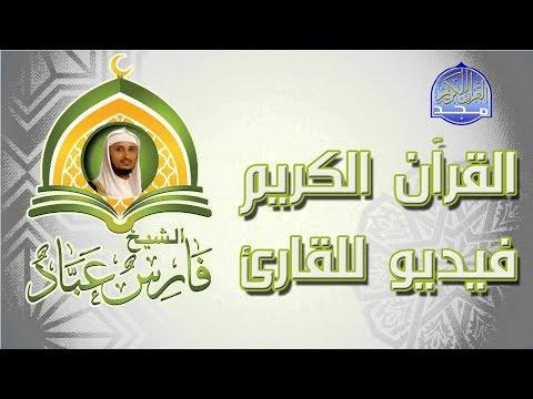 094 Al Qur'an al Kareem OPENING Fares Abbad القرآن الكريم سورة الشرح فارس عباد