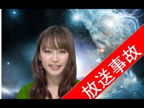 放送事故 枡田絵理奈