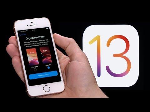 Вышла IOS 13: главное на IPhone SE