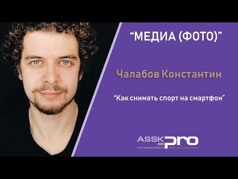 АССК.pro 2020. Запись вебинара. Как снимать спорт на смартфон.