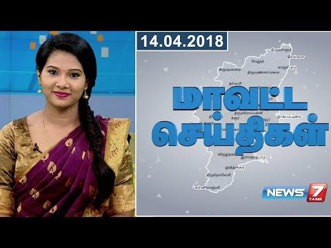 Tamil Nadu District News  | 14.04.2018 | News7 Tamil