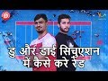 Learn how to raid with Shrikant Jadhav and Rohit Gulia in a do or die situation Whatsapp Status Video Download Free