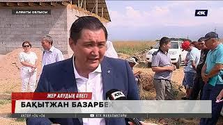 Алматы облысында мемлекеттен жер алып, үй салған 90-ға жуық азамат енді онысынан айырылмақ