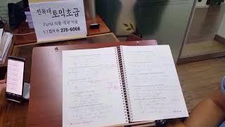 전주토익 전북대어학원 편입영어전문 11첨삭 190809
