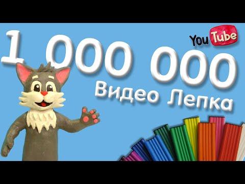 ВСЯ ЛЕПКА ЗА 5 ЛЕТ | 1000000 Подписчиков - Видео Лепка