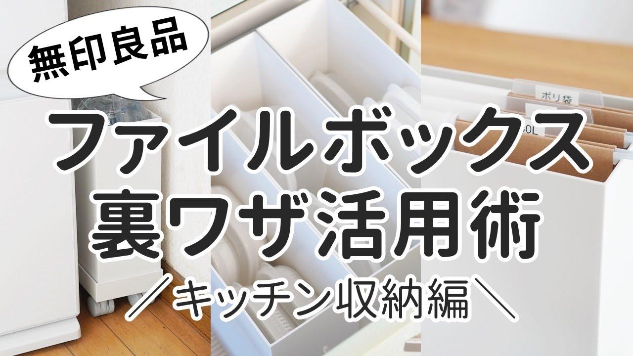 【キッチン編】ファイルボックス収納アイデア12選!フライパンや食品、ごみ袋などをすっきり片付け