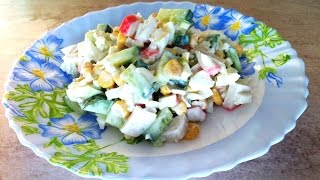 Салат с крабовыми палочками. Мамулины рецепты