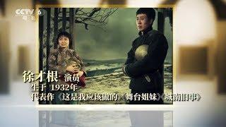 """【我的电影故事】我的电影故事——徐才根:入木三分的""""绿叶""""专业户"""