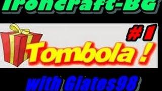 Томбола [IronCraft-BG] #1 - Тегла я на 15 абоната!