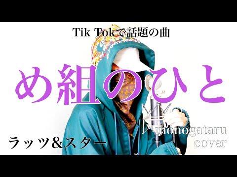 【Tik Tokで話題の曲】 め組のひと - ラッツ&スター (cover)