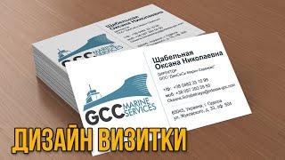 Дизайн визиток одесса, графический дизайн полиграфии(, 2016-06-10T12:31:50.000Z)