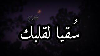 فصبراً جميل والله المُستعان..🌱