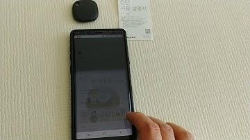 삼성 스마트태그(Smart Tag) SmartThings 어플과 연결하는 방법!