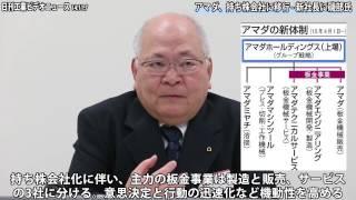アマダ、持ち株会社に移行 - 新社長に磯部氏