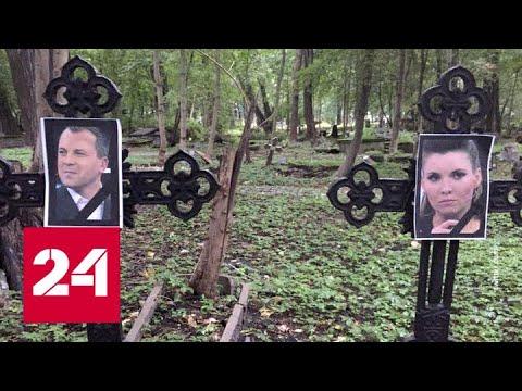 Политики, телеведущие и даже певец: кто развесил их портреты на кладбище в Петербурге? - Россия 24