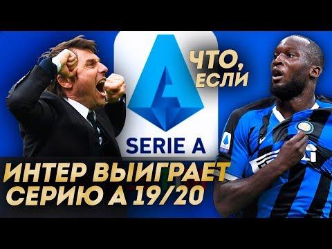 Что будет, если Интер выиграет Серию А 2019-20
