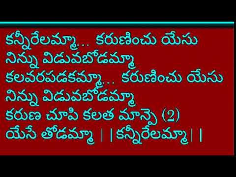 Kannirelamma karuninchu yesu Lyrics Telugu Christi