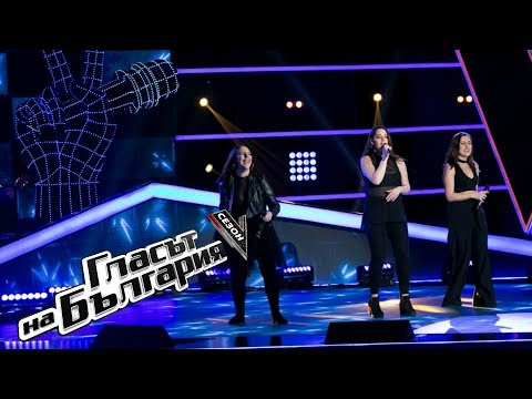 Тринити – Say My Name – Гласът на България 5 – Кастинги (18.02.2018)