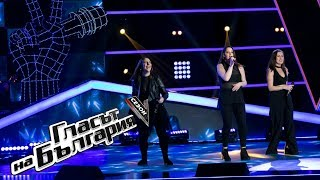 Trinity - Say My Name - The Voice of Bulgaria 5 - Blind Auditions  (18.02.2018)
