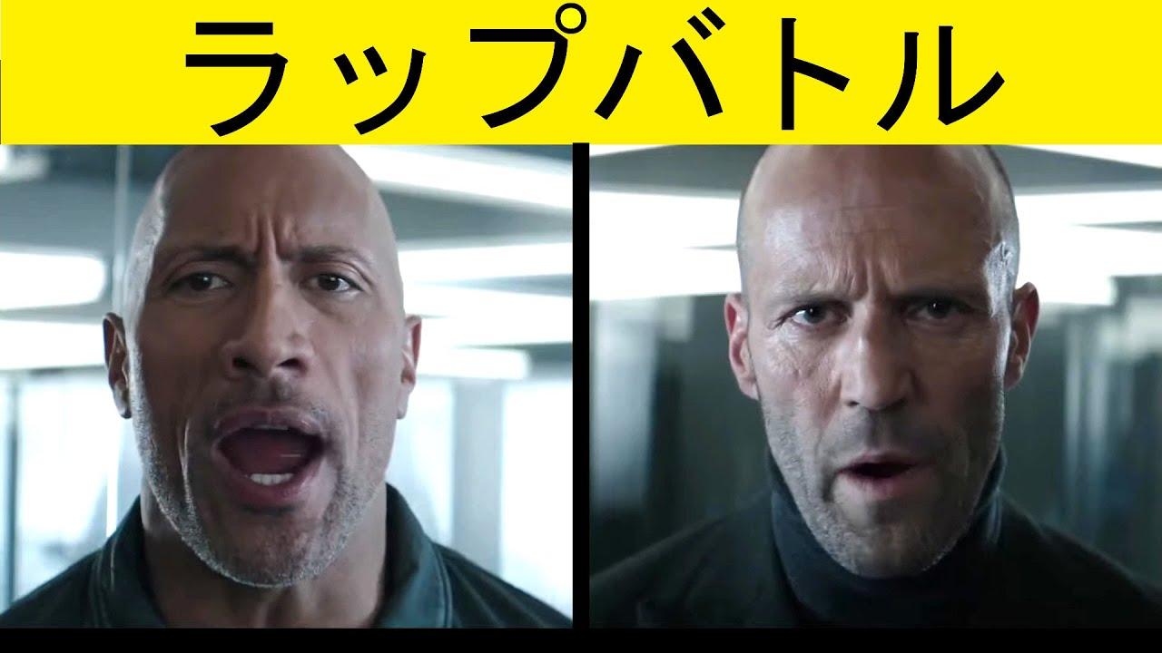 【ラップ対決】ホブス vs ショウ | ワイスピ・スーパーコンボ