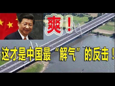 """爽!这才是中国最""""解气""""的反击!这一个欺辱我们上百年的国家,心态崩了!"""