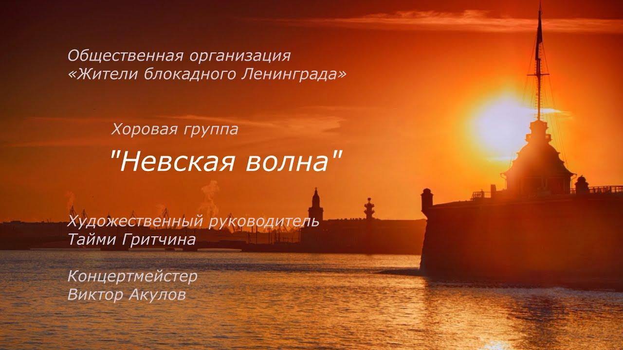 Поздравление от хоровой группы «Невская волна»