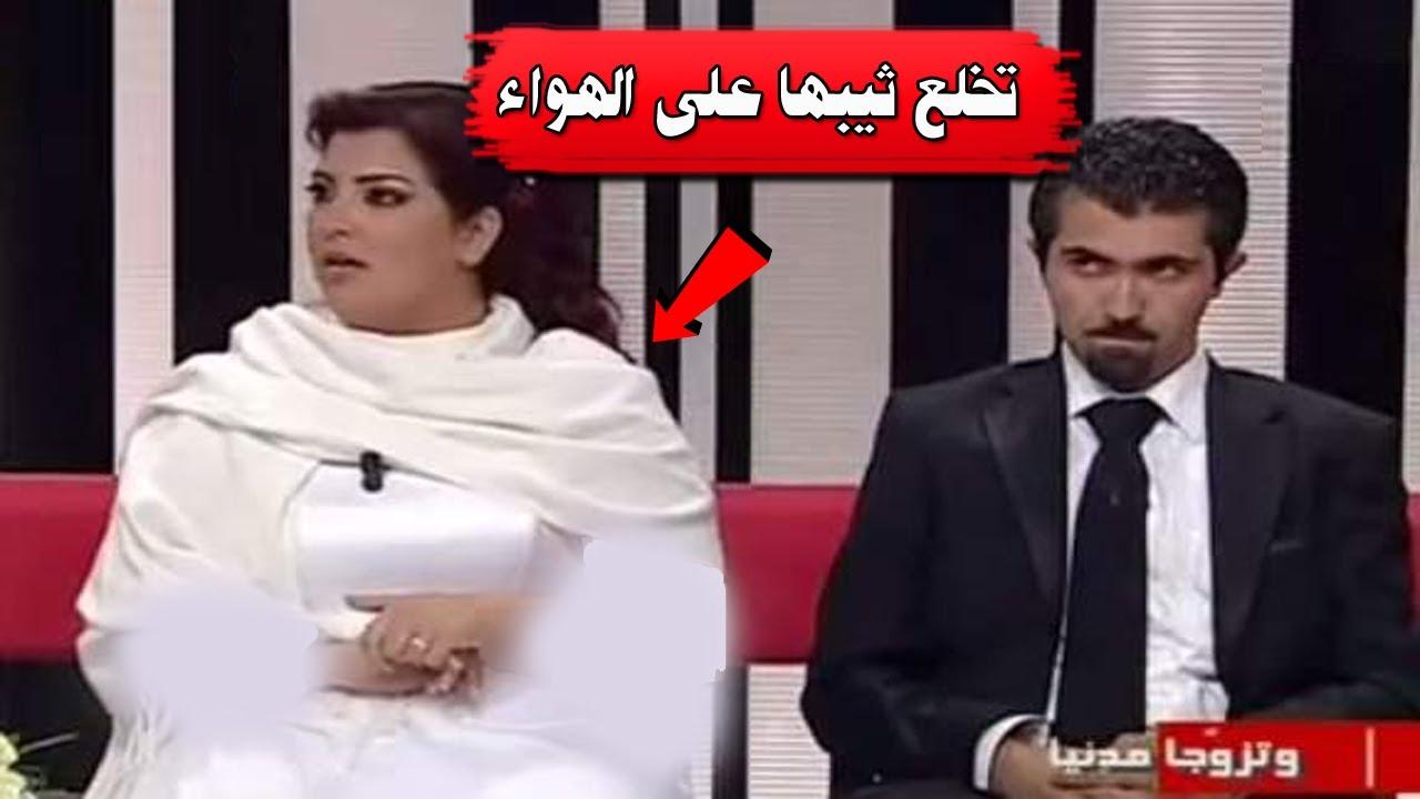 فتاة مسلمة تعلن زواجها من مسيحى على الهواء وتخلـ ع ثـيـبها ! العيب في مين ؟ حسبي الله