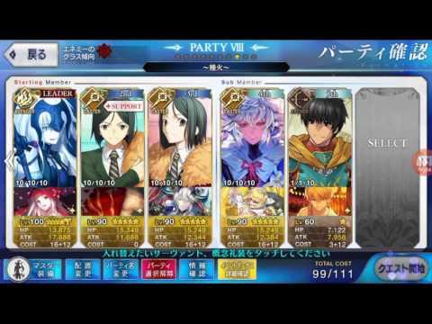 Download FGO CCC キアラ all KP no 令呪 3ターンクリア