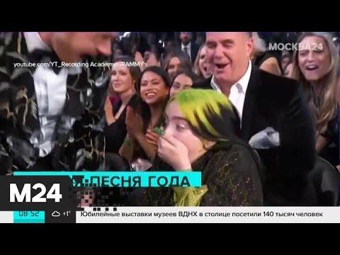 """Композиция Bad Guy Билли Айлиш завоевала """"Грэмми"""" - Москва 24"""