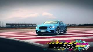 روتانا موتورز : بينتلي جي تي سبيد ٢٠١٦