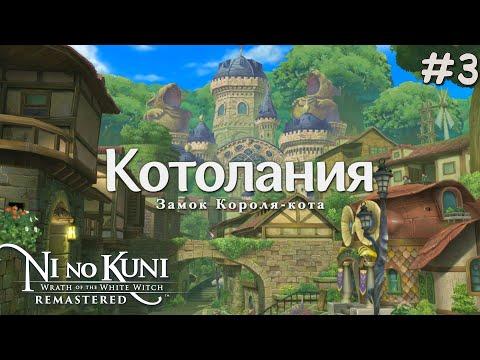 Котолания  Ni no Kuni Гнев белой ведьмы Remastered прохождение #3  1440p60