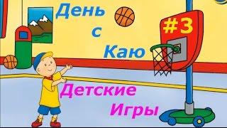 День с Каю - #3 Игры после Уроков. Развивающая игра для малышей, обучающее видео, мультфильм.