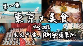【東京Vlog#1】日本美食自由行:利久牛舌、RINGO蘋果批、池袋、激安、Skyliner、the b ikebukuro | 旅遊攻略2018