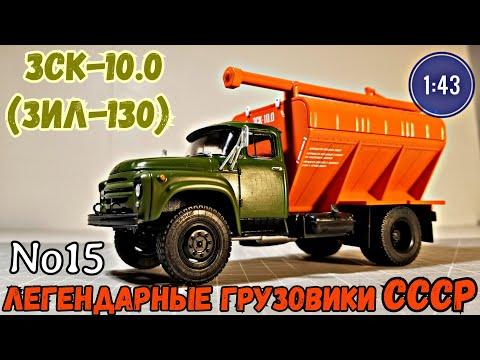 ЗСК-10.0 (ЗИЛ-130) 1:43 Легендарные грузовики СССР №15 Modimio