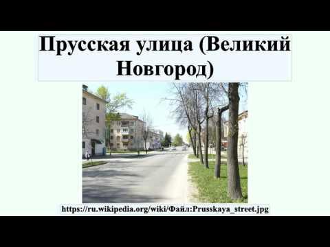 Прусская улица (Великий Новгород)