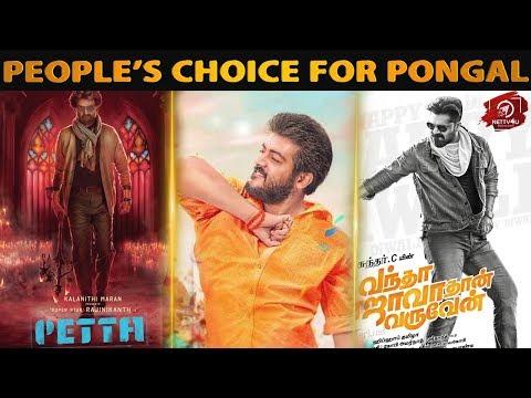 People's Choice For Pongal I Thala Ajith Kumar I Superstar Rajinikanth I STR