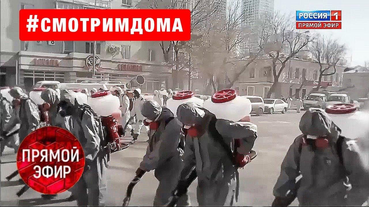 Коронавирус: Живём дома! Андрей Малахов. Прямой эфир от 31.03.20
